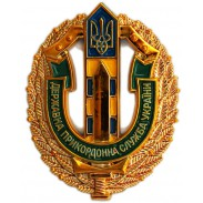 Cap / Hat Badge of Ukraine Border Guard 2012
