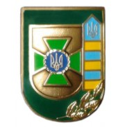 Beret Insignia of Ukraine Border Guard 2011