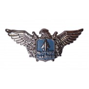 "Breast Badge ""Pilot sniper"" Air Force of Ukraine"