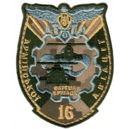 16th Separate Army Aviation Brigade of Air Forces of Ukraine. Patch Velcro