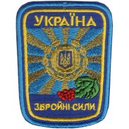 General Air Force Color Patch of the Armed Forces of Ukraine