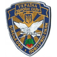 Air Force Color Patch of the Armed Forces of Ukraine