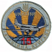 15th Air Force Brigade Patch. Ukraine #2