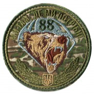88th Airborne Separate Bat. Armed Forces of Ukraine. Subdued Patch