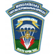 79th Airborne Assault Brigade Armed Forces of Ukraine. Color Patch Velcro