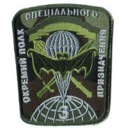 Patch Subdued 3 separate regiment of special purpose. Ukraine
