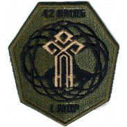 42nd Separate Mechanized Infantry Battalion Armed Forces of Ukraine