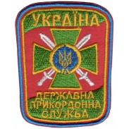 General Patch of Ukraine State Border Guard Service