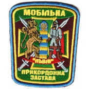 Lvov Mobile Frontier Post Patch of Ukraine State Border Guard Service