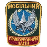Mobile Frontier Post Patch of Ukraine State Border Guard Service