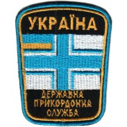 Patch of Naval units of Ukraine State Border Guard Service
