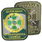 Border Guard Patches