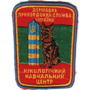 K-9 Dog Training Center Patch of Ukraine State Border Guard Service