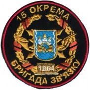 15th Separate Communications Brigade Patch of the Ukrainian Armed Forces