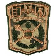 128th Guards Mountain Brigade Patch. Ukraine