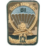 81-th separate airmobile brigade Subdued Patch of the Armed Forces of Ukraine. VELCRO 2015