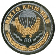 80th Separate Landing Assault Brigade Ukraine. Patch Velcro