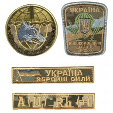 Complete Set Subdued Patches of  the 1st airborne assault battalion Ukraine. VELCRO