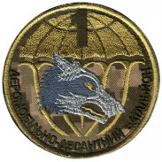 1st Airborne Assault Battalion Armed Forces of Ukraine. Patch Velcro