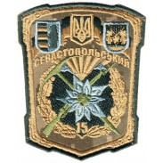 15th Separate Guards Mountain Infantry Battalion, Subdued Patch. Ukraine