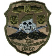 72nd Guards Mechanized Brigade Subdued Patch. Ukraine. 2015