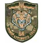 54th Separate Motorized Infantry Brigade Subdued Patch Ukraine. VELCRO