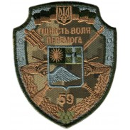 59th separate mechanized infantry brigade Subdued Patch Velcro. Ukraine