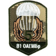 81st Separate Airborne Assault Brigade, 5th unit, Armed Forces of Ukraine. Patch Velcro
