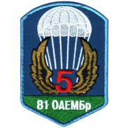 81st Separate Airborne Assault Brigade, 5th unit, Armed Forces of Ukraine. Color Patch Velcro