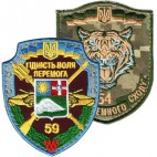Infantry Units Patches