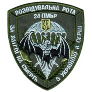 Reconnaissance company of the 24th mechanized infantry brigade Armed Forces of Ukraine. VELCRO
