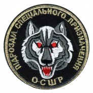"Special Purpose Unit Patch ""OSShR"" of Ukrainian Armed Forces. Velcro Patch"