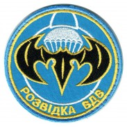 Intelligence of Airborne Troops Patch of the Armed Forces of Ukraine