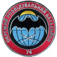 74th Separate Reconnaissance Battalion Patch of the Armed Forces of Ukraine