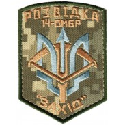 Intelligence of the 14th separate mechanized brigade of the Armed Forces of Ukraine