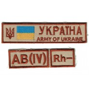 Breast Set Desert Patches. Ukraine