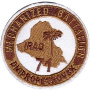 "The 71-st Ukrainian Separete Mechanized Battalion ""Dnipropetrovsk"" in Iraq Sleeve Desert Patch"