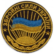 General Peacekeeping Patch of Ukraine Armed Forces