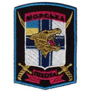General Patch of Marine Infantry of the Naval Forces of Ukraine. 1993