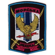 Separate Airborne Assault Battalion Patch of Marine Infantry Brigade of Naval Forces of Ukraine