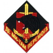 36th separate brigade Patch of Ukrainian Marine Infantry