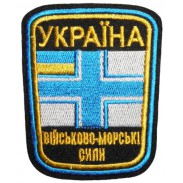 General Navy Black Patch of the Armed Forces of Ukraine
