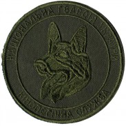 K9 Cynology Service Patch of the National Guard of Ukraine