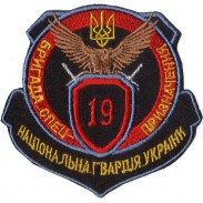 The 19-th Special Brigade Patch of National Guards of Ukraine
