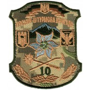 10th mountain Assault Brigade, Subdued Velcro Patch. Ukraine