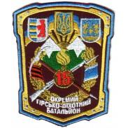 15th Separate mountain infantry Bat. Color Patch. Ukraine