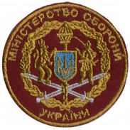 Ministry of Defence Patch of Armed Forces of Ukraine