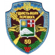 59th separate mechanized infantry brigade Color Patch Velcro. Ukraine