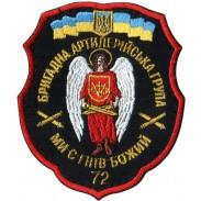 72nd Brigade Artillery Group Patch. Ukraine