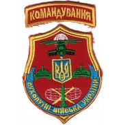 Shoulder patch Command of the Land Forces of Ukraine